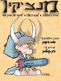 כריכה/עברית