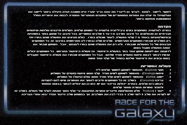 Race for the Galaxy - מערך